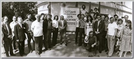 Зональная выставка г.Рязань, 80-е годы